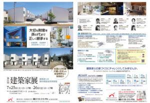 第21回「建築家展」開催のお知らせ【7月25日(土)・26日(日)】