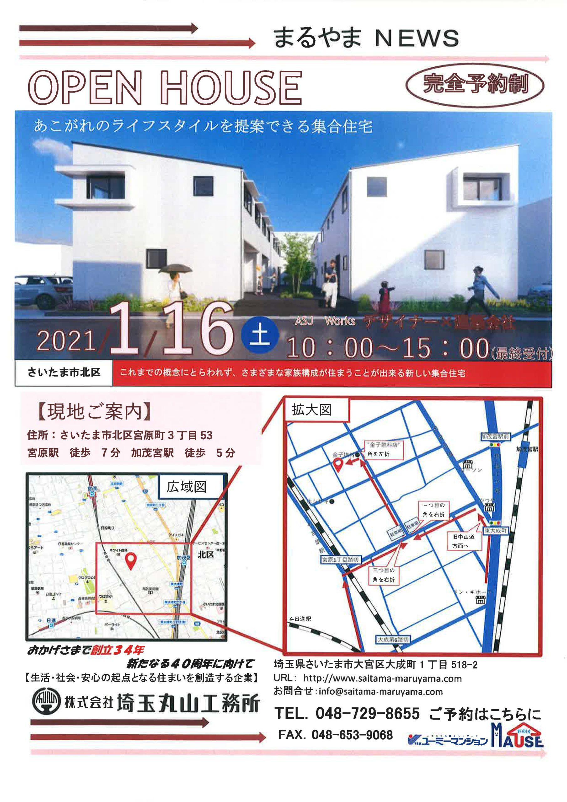【完全予約制】北区宮原町・デザイナーズ住宅完成内覧会のお知らせ【2021年1月16日(土)】