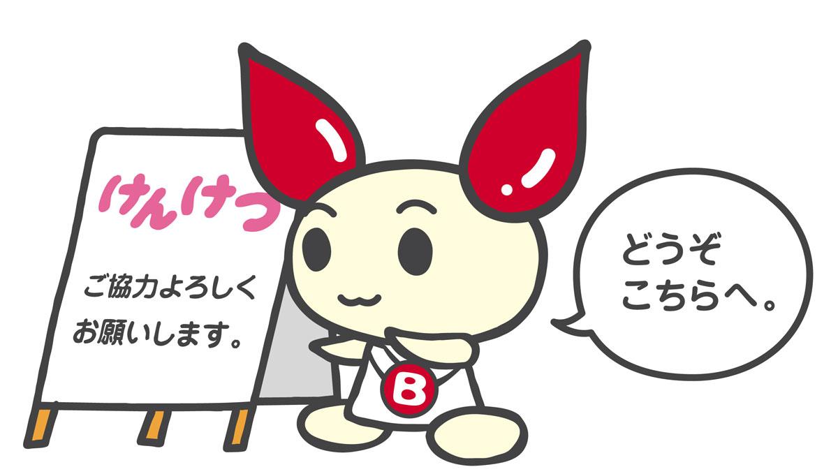 【6月17日】献血イベント【大宮区大成町】