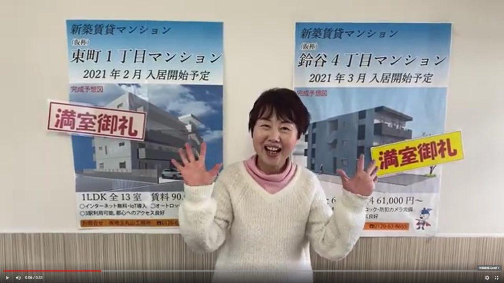 埼玉丸山工務所ユーミーレディ室