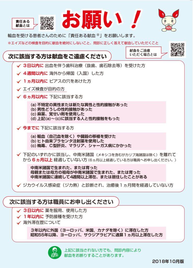 献血の注意事項