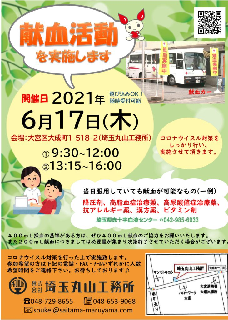 献血のイベントチラシ
